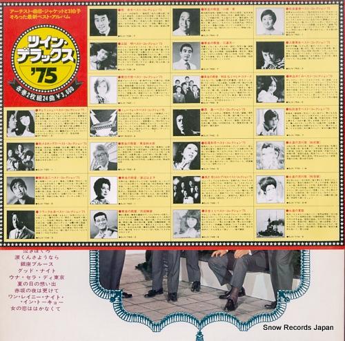 WADA, HIROSHI, AND MAHINA STARS ougon no dendo SJV-768-9 - back cover