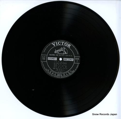 WADA, HIROSHI, AND MAHINA STARS ougon no dendo SJV-768-9 - disc