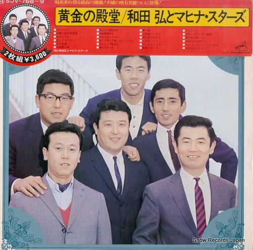 WADA, HIROSHI, AND MAHINA STARS ougon no dendo SJV-768-9 - front cover