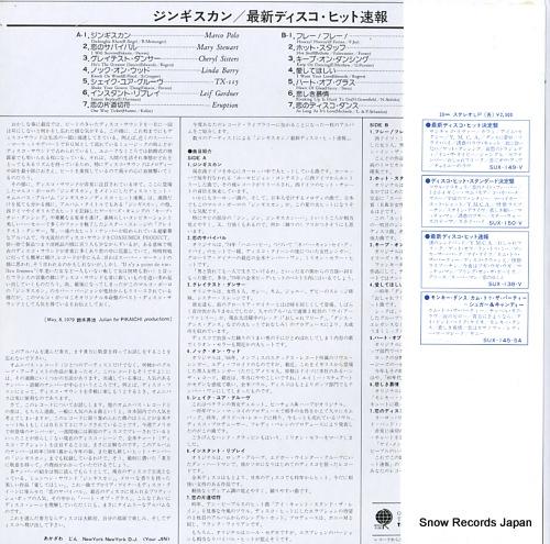 ジンギスカン 最新ディスコ・ヒット速報 SUX-164-V