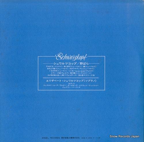 SCHWARZKOPF, ELISABETH schwarzkopf/lieder recital AA-93025B - back cover