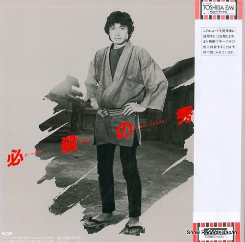 MITAMURA, KUNIHIKO hissatsu no hide T12-1002 - back cover