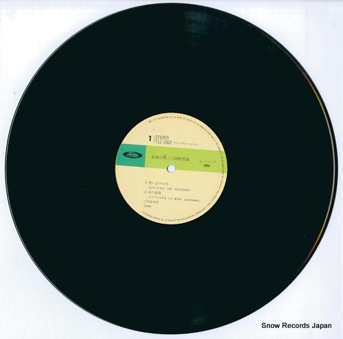 MITAMURA, KUNIHIKO hissatsu no hide T12-1002 - disc