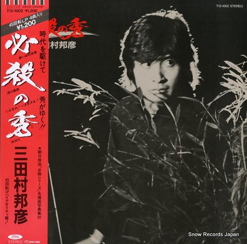 MITAMURA, KUNIHIKO hissatsu no hide T12-1002 - front cover