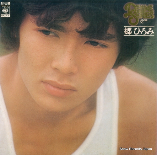 GO, HIROMI deluxe series SOLI54-55 - front cover