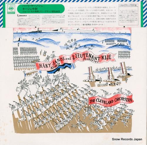 SZELL, GEORGE kodaly; hary janos / prokofiev; lieutenant kije SOCL57 - back cover