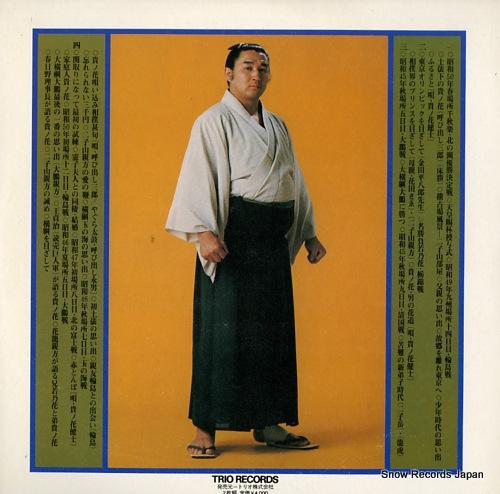 TAKANOHANA, KENSHI takanohana 3A-1023-24 - back cover