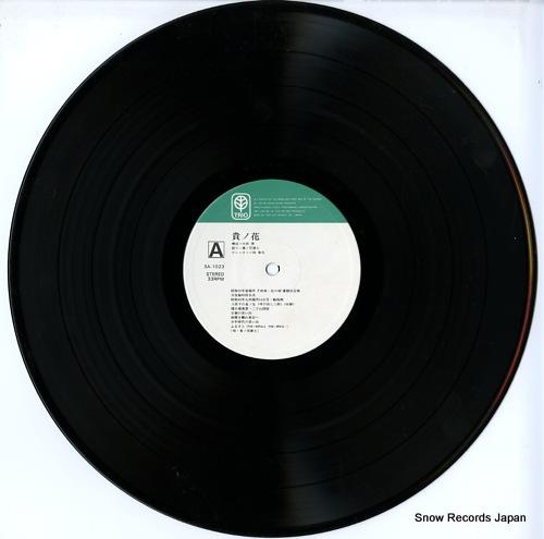 TAKANOHANA, KENSHI takanohana 3A-1023-24 - disc