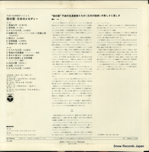 V/A japanese folk melodies by immortal virtuosos OZ-7554-N - back cover