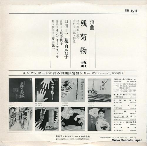 二葉百合子 残菊物語 KR5015