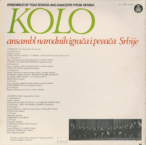 V/A kolo(ensemble of folk songs and dancers from serbia) LP11-1396