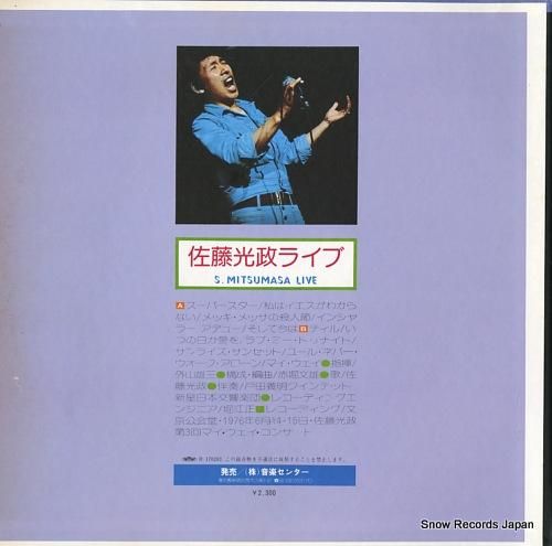 SATOH, MITSUMASA s.mitsumasa live MLS1017 - back cover