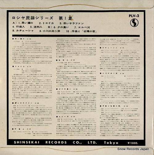 V/A ロシヤ民謡シリーズ第1集 PLV-2