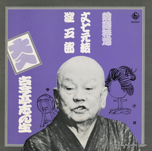 古今亭志ん生 文七元結/淀五郎 KR5203
