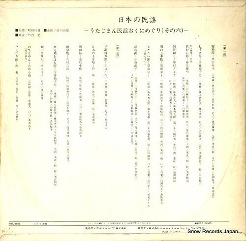 V/A 日本の民謡その6/うたじまん民謡おくにめぐり HML-3006