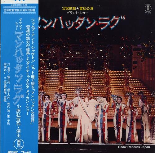 宝塚歌劇雪組 フランド・ショー/マンハッタン・ラグ AX-8068