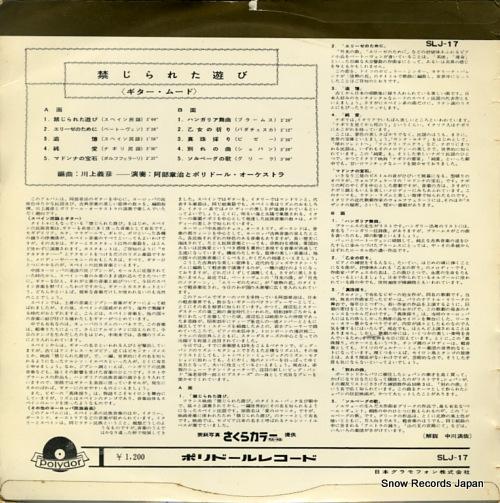 ABE, SHOJI kinjirareta asobi SLJ-17 - back cover