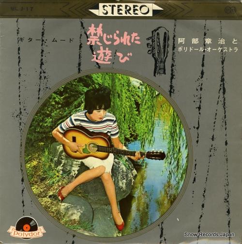 ABE, SHOJI kinjirareta asobi SLJ-17 - front cover