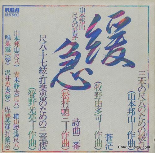 山本邦山 緩急/尺八の世界 JRZ-2528