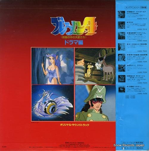 HIGUCHI, YASUO bremen 4(drama hen) K25G-7040 - back cover