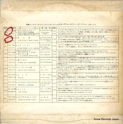 V/A 洋楽シングル・ダイジェスト DY4407-4