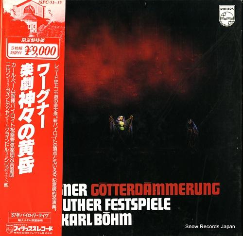 カール・ベーム ワーグナー:楽劇「神々の黄昏」 18PC-51-55