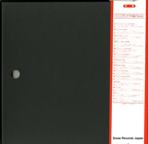 カール・ベーム ワーグナー:楽劇「ラインの黄金」 18PC-40-42