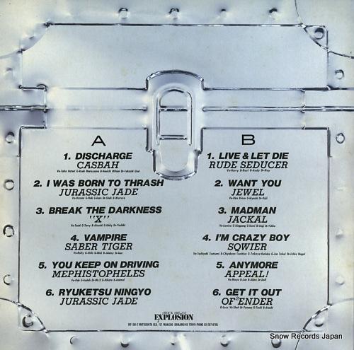 V/A ヘビー・メタル・フォース3 EXP-HM-282