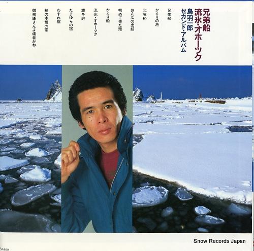 TOBA, ICHIRO kyodaibune / ryuhyou okhotsk GGA-91 - back cover