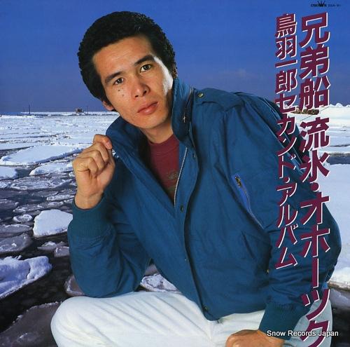 TOBA, ICHIRO kyodaibune / ryuhyou okhotsk GGA-91 - front cover