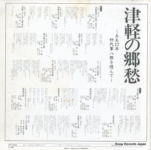 V/A 津軽の郷愁/ああ17年初代軍八郎を偲んで FW-7378