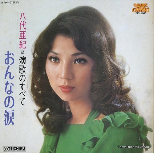 YASHIRO, AKI enka no subete / onna no namida CF-34 - front cover