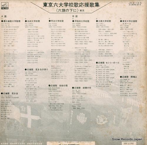 東京六大学 東京六大学校歌応援歌集・六旗の下に JV-2114-S