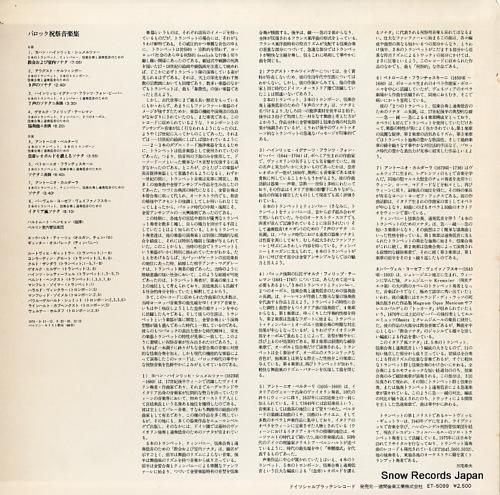 HAENCHEN, HARTMUT festliche blasermusik ET-5099 - back cover