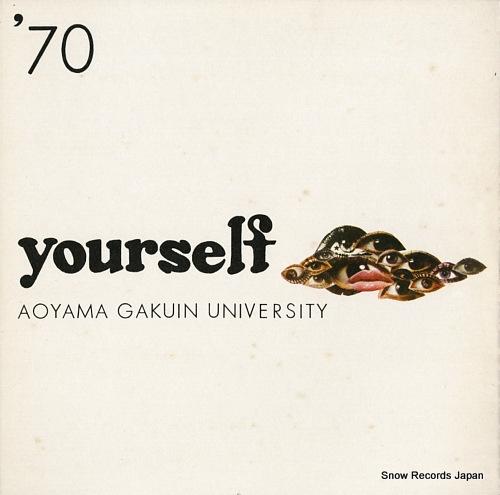 V/A '70ユアセルフ・青山学院大学 NA124