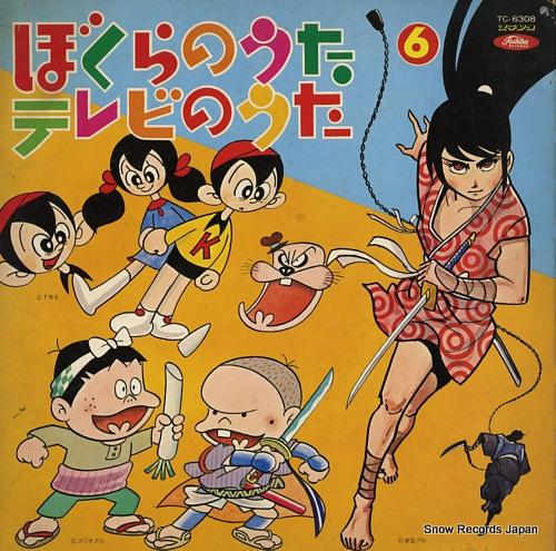 V/A ぼくらのうた・テレビのうた第6集 TC-6308