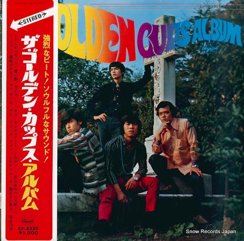 ザ・ゴールデン・カップス アルバム CP-8339