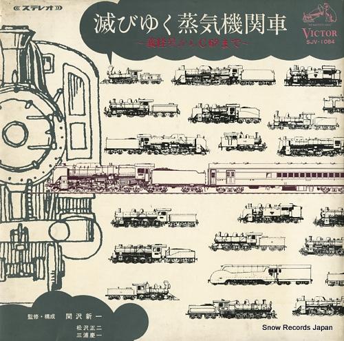 DOCUMENTARY horobiyuku joki kikansha -yoshitsunego kara c62mede- SJV-1084 - front cover