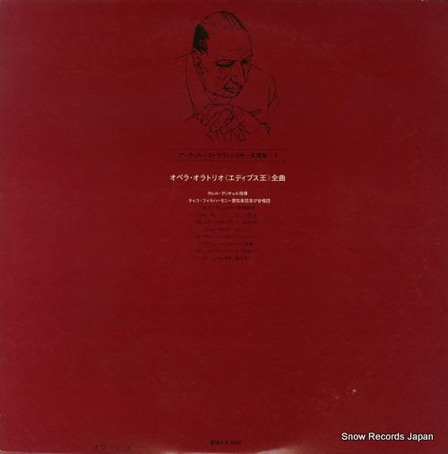 カレル・アンチェル ストラヴィンスキー:オペラ・オラトリオ「エディプス王」 OS-2460-S
