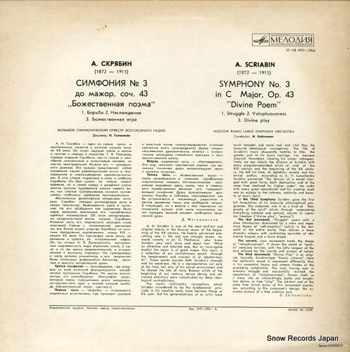 GOLOVANOV, NICOLAY scriabin; symphony no.3 in c major op.43