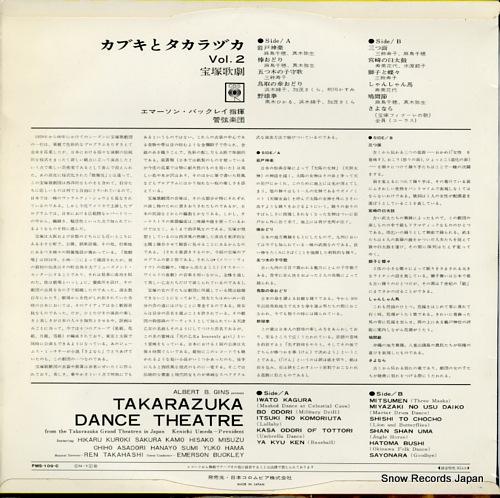 エマーソン・バックレイ カブキとタカラヅカ2 PMS-109-C