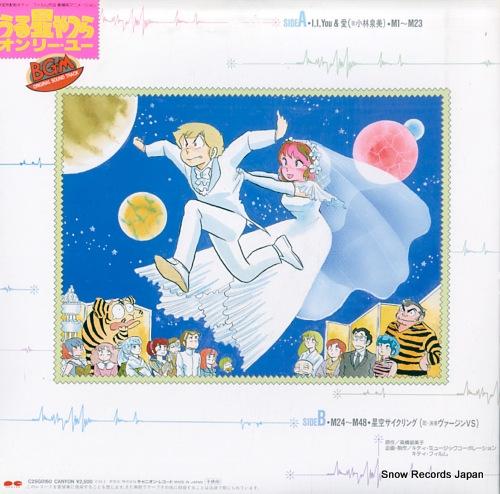 うる星やつら オンリー・ユー C25G0160