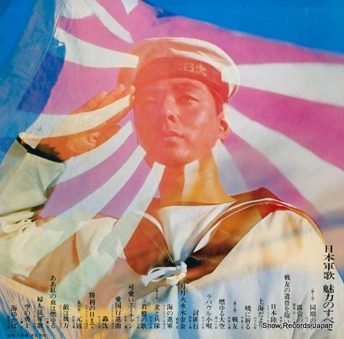 V/A 日本軍歌 魅力のすべて ALW-60-1