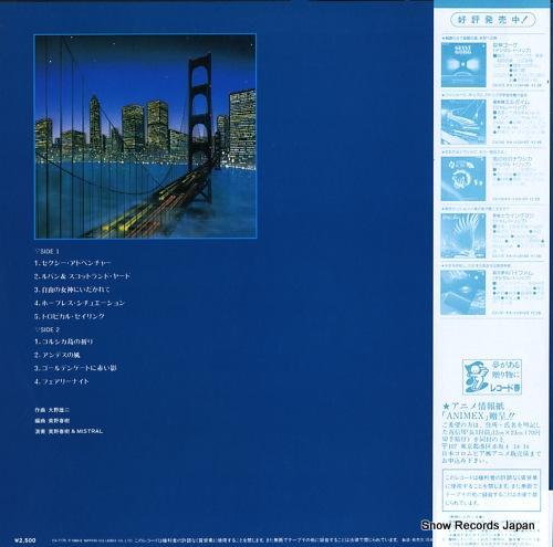 美野春樹&MISTRAL ルパン三世part3 CX-7175