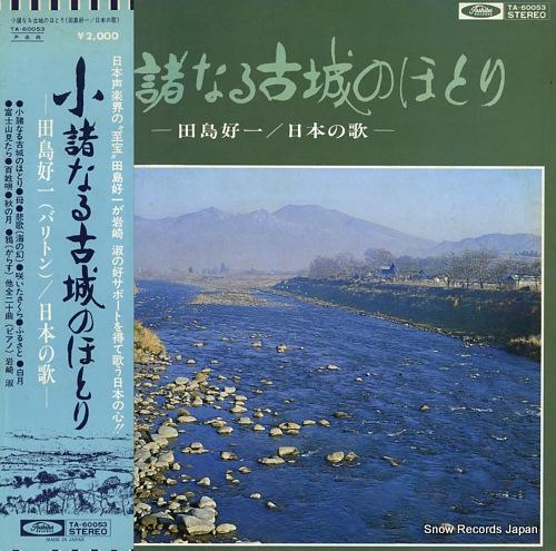 田島好一 小諸なる古城のほとり/日本の歌 TA-60053