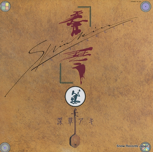 深草アキ 秦琴 SC-2011