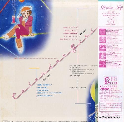 V/A カレンダー・ガール CX-7208