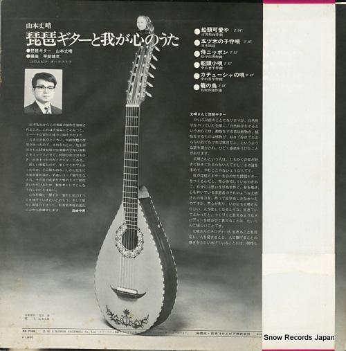 YAMAMOTO, TAKEHARU biwa guitar to waga kokoro no uta KS-7006 - back cover