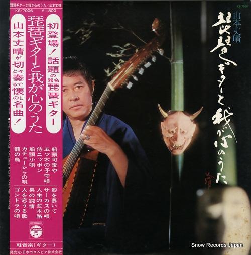 YAMAMOTO, TAKEHARU biwa guitar to waga kokoro no uta KS-7006 - front cover