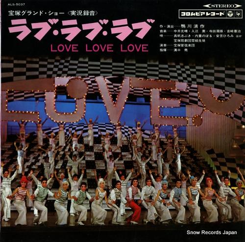 宝塚歌劇団 ラブ・ラブ・ラブ ALS-5037